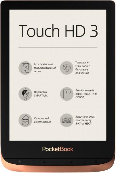 Електронна книга Електронна книга PocketBook 632 Touch HD3 Copper (PB632-K-CIS) (код 103970)