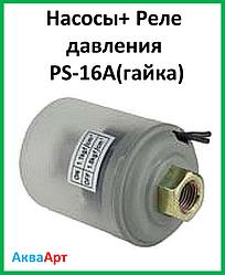 Насоси+ Реле тиску PS-16A(гайка)