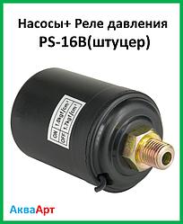 Насоси+ Реле тиску PS-16B(штуцер)