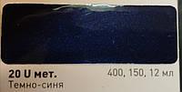 Авто эмаль Newton 20 U Тёмно-синяя, аэрозоль 150 мл.