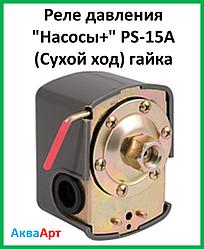 """Реле тиску """"Насоси+"""" PS-15A (Сухий хід) гайка"""