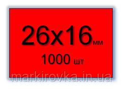 Этикет-лента 26х16 мм для двухстрочных этикет-пистолетов. Ценники в рулонах. Цвет - красный.