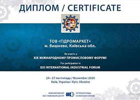 Диплом за участь у ХІХ Міжнародному промисловому форумі