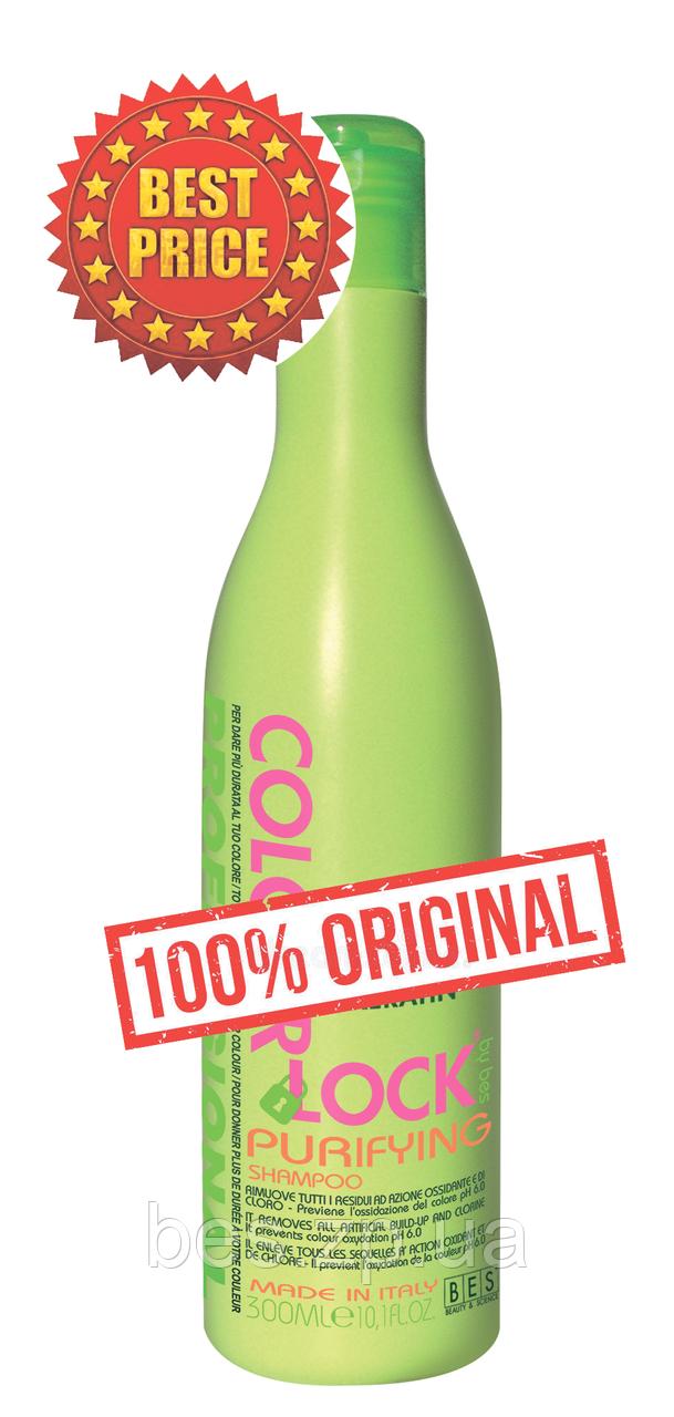 Очищающий шампунь для окрашенных волос Purifying Shampoo 300 мл