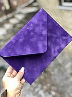 Бархатный конверт С5 фиолетовый 120г/м2