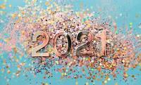 С наступающим Новым 2021 Годом!!!