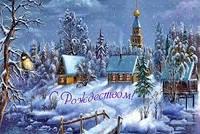 С Рождественскими праздниками Вас, друзья!