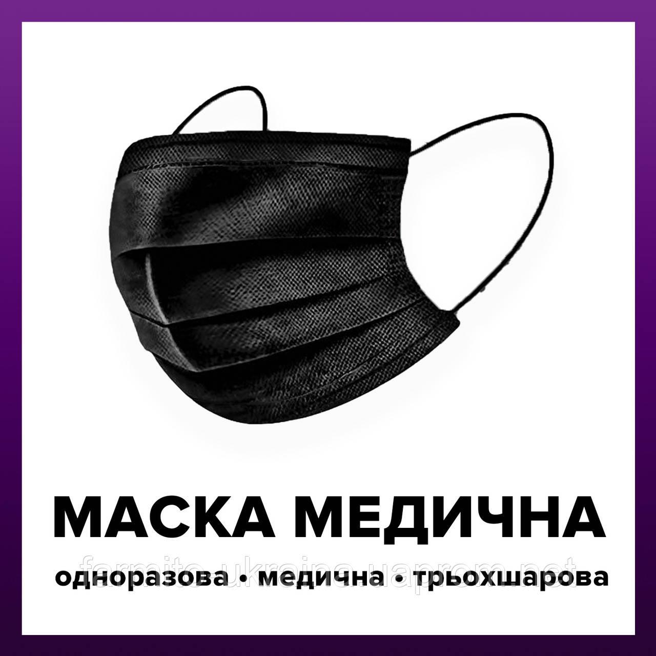 Маски медичні чорні тришарові штамповані, одноразові маски для обличчя опт від 50 шт