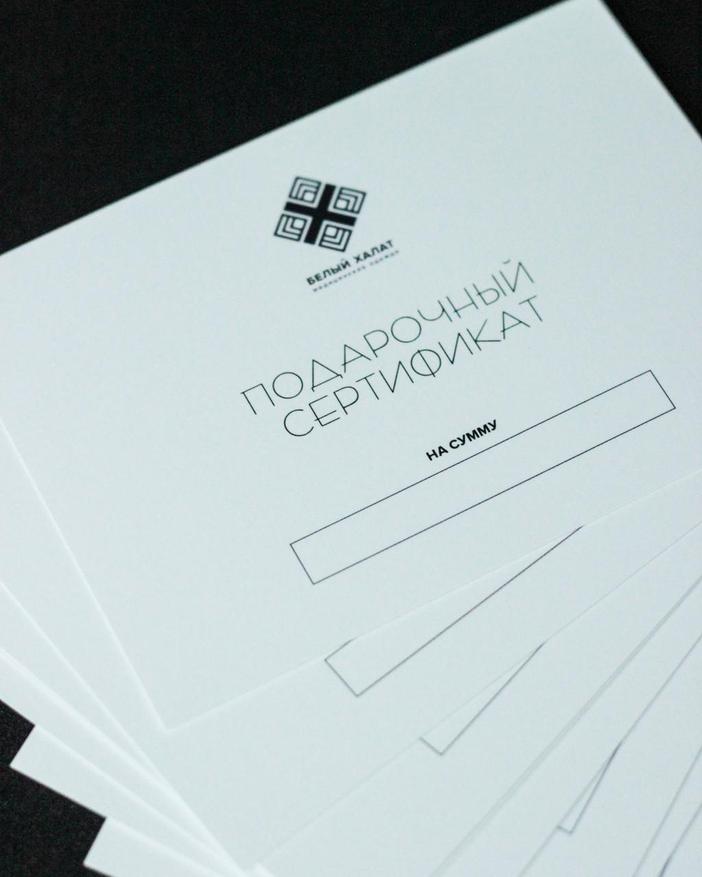 Подарочный сертификат на покупку в Белый Халат