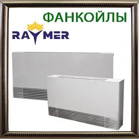 Фанкойлы Raymer