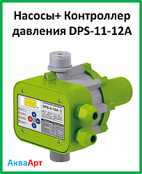 Насоси+ Контролер тиску DPS-11-12A