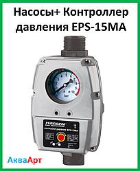 Насоси+ Контролер тиску EPS-15MA