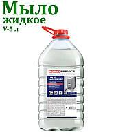 Жидкое мыло глицериновое  в ассортименте, PRO SERVICE 5л