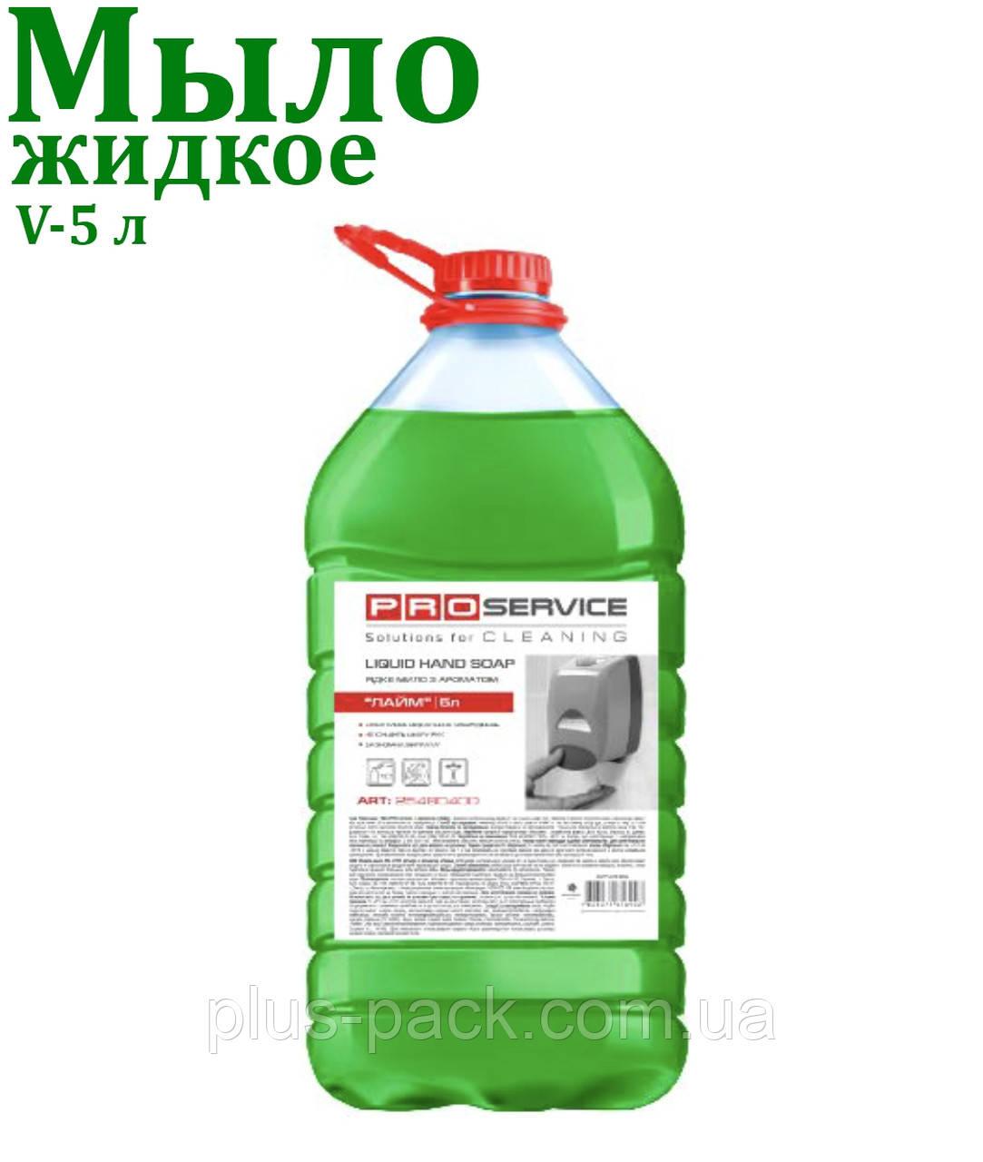 """Жидкое мыло """"Лайм""""  в ассортименте, PRO SERVICE 5л"""