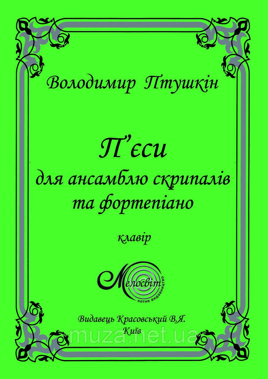 Птушкін Володимир, П'єси для ансамбля скрипалів