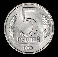 Монета СССР 5 рублей 1991 г., фото 1