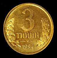 Монета Узбекистана 3 тийин 1994 г., фото 1