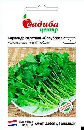 Кориандр Слоуболт салатный 2 г