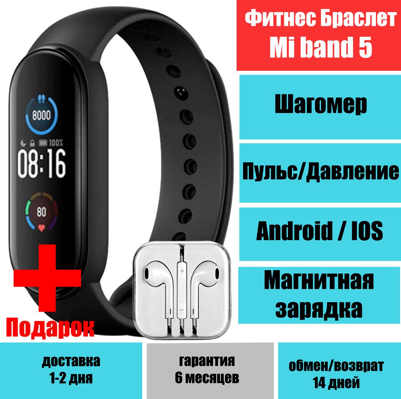 Фитнес браслет Xiaomi Mi Band 5 тонометр, пульс, давление, QualitiReplica реплика магнитная зарядка