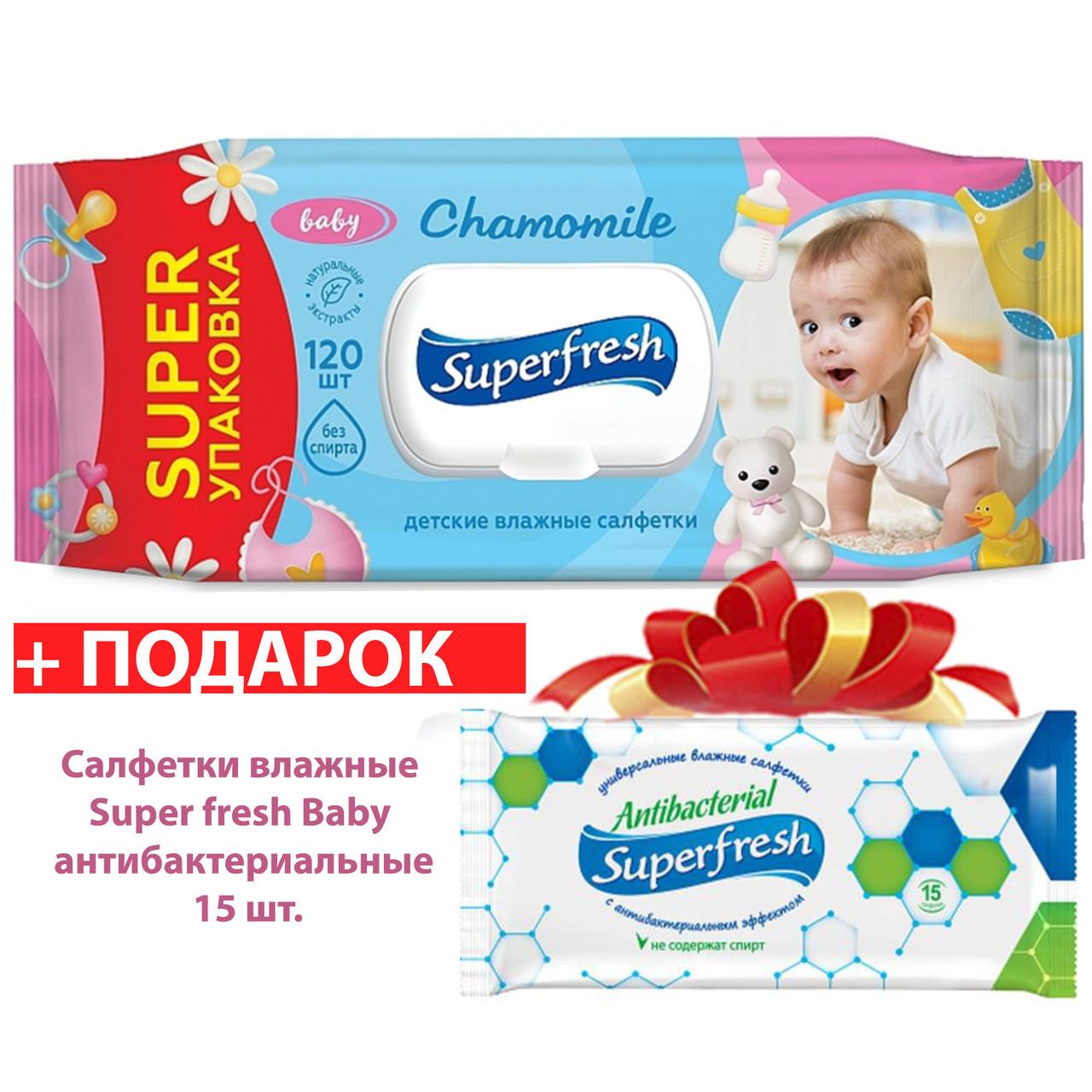 Серветки вологі Super Baby fresh Ромашка 120шт (з клапаном)