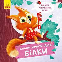 """Книжка B6 """"Тримай! Це тобі!: Салон краси для Білки""""(укр.)/Ранок/"""