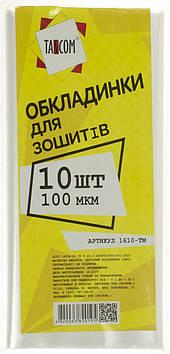 Комплект обклад. для зошит. Tascom 100мкм 10шт №1610-ТМ(250)