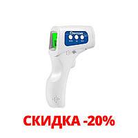 СУПЕР скидка на Бесконтактный, инфракрасный термометр Berrcom*