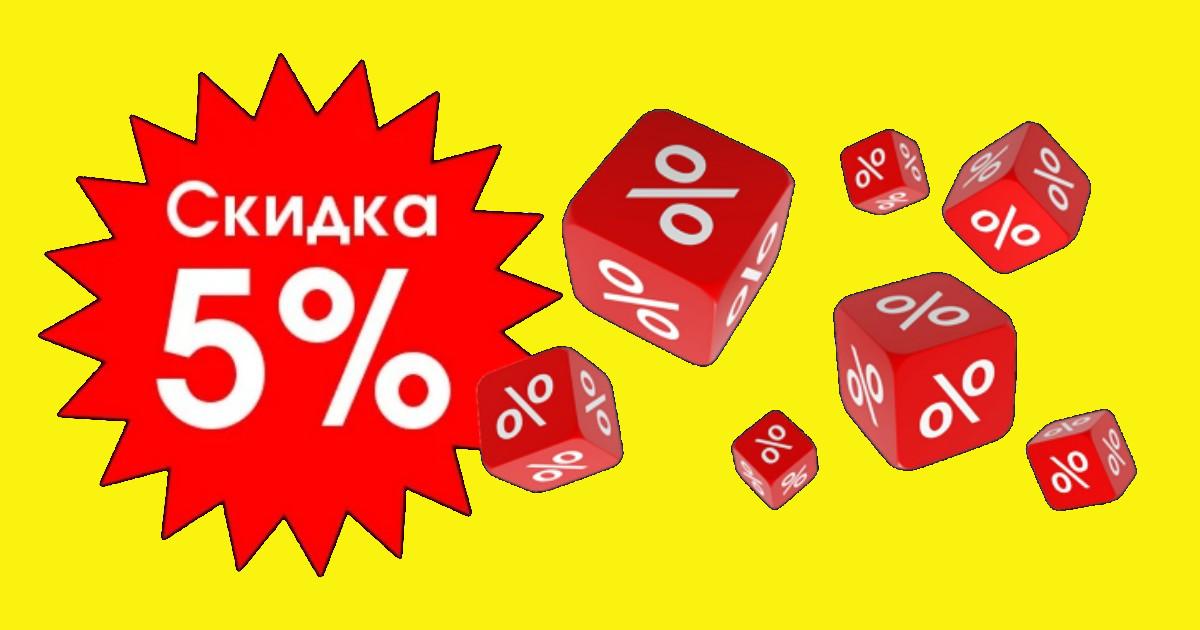 Знижка 5% за позитивний відгук !