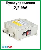 Пульт управления 2,2 kW