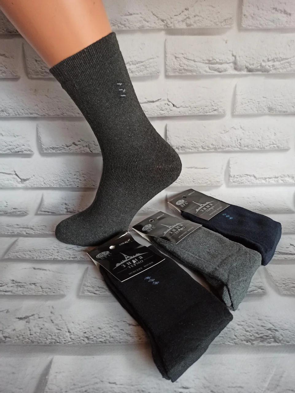 Носки мужские махровые размер