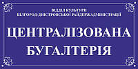Табличка