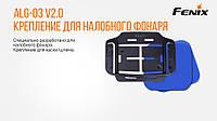 Кріплення на налобник ALG-03 V2.0, фото 1
