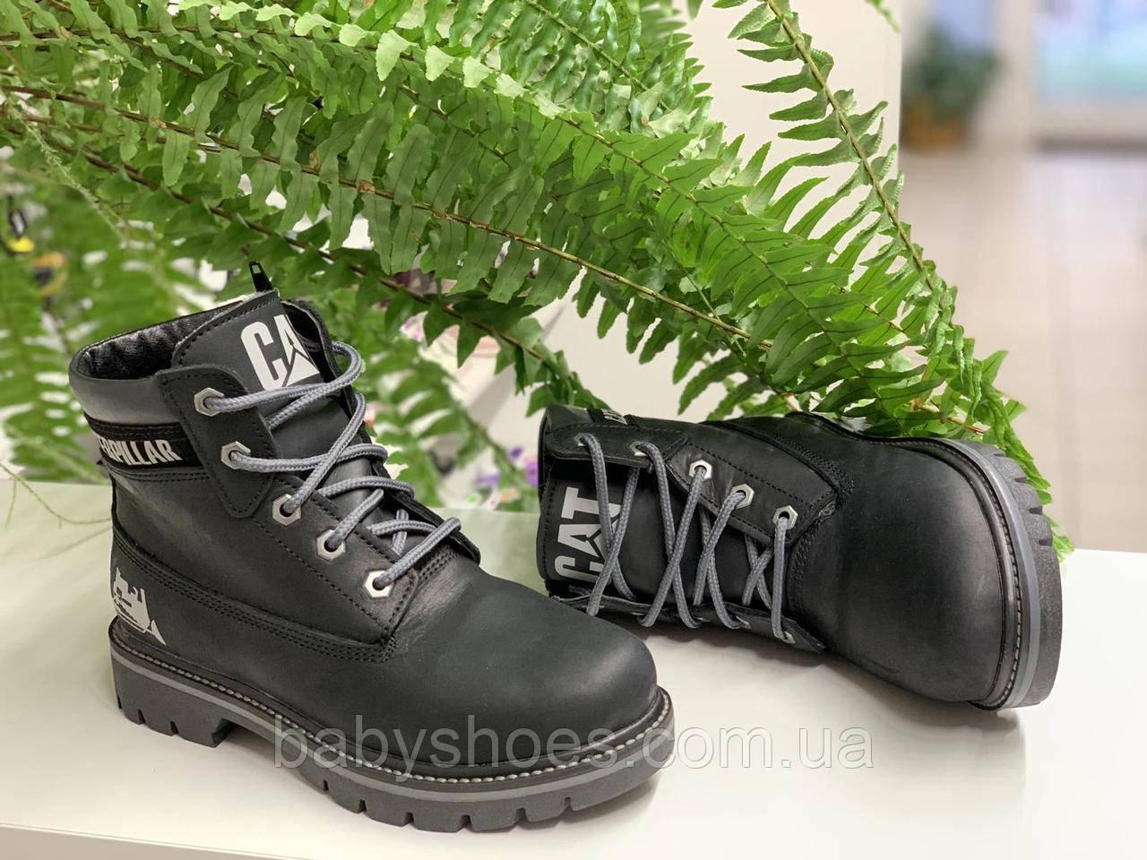Зимние кожаные ботинки для мальчика CATERPILLAR (реплика),р.36, 38, ХЗ-4