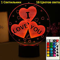 3D Светильник I LOVE YOU, в форме сердец. 1 светильник- 16 цветов света подарок на 8 марта)