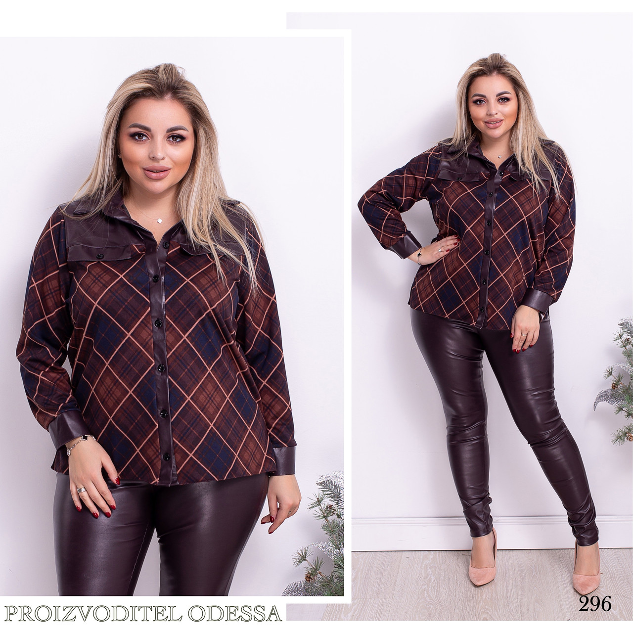 Костюм рубашка с лосинами франц трикотаж+эко-кожа 48-50,52-54,56-58