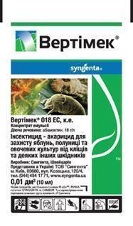 Инсектицид Вертимек 018 ЕС (10 мл)
