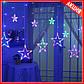 Гирлянда Штора Звезды разноцветная новогодняя с Пультом + Подарок!, фото 2