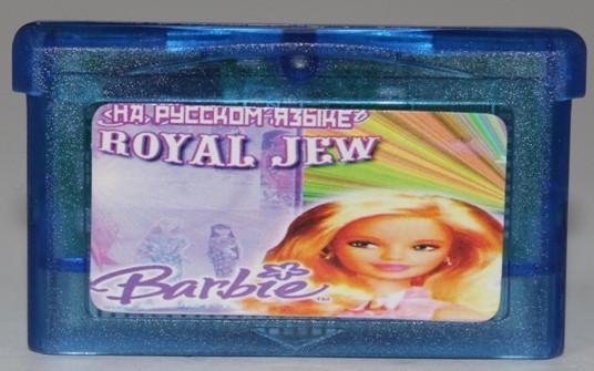 """Картридж на GBA """"Barbie,ROYAL JEW"""""""