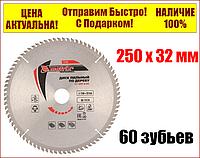 Пильный диск по дереву, 250 х 32мм, 60 зубьев Mtx 732679