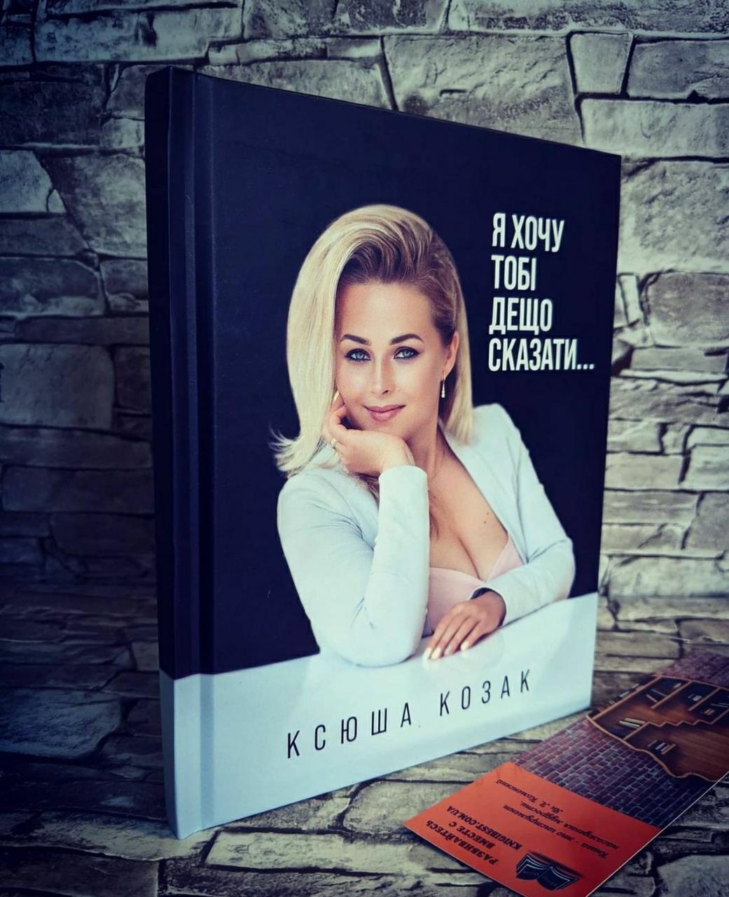 """Книга """"Я хочу тобі дещо сказати..."""" Ксюша Козак"""