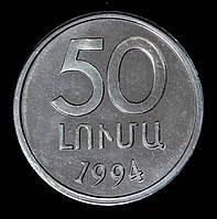 Монета Армении 50 лум 1994 г., фото 1