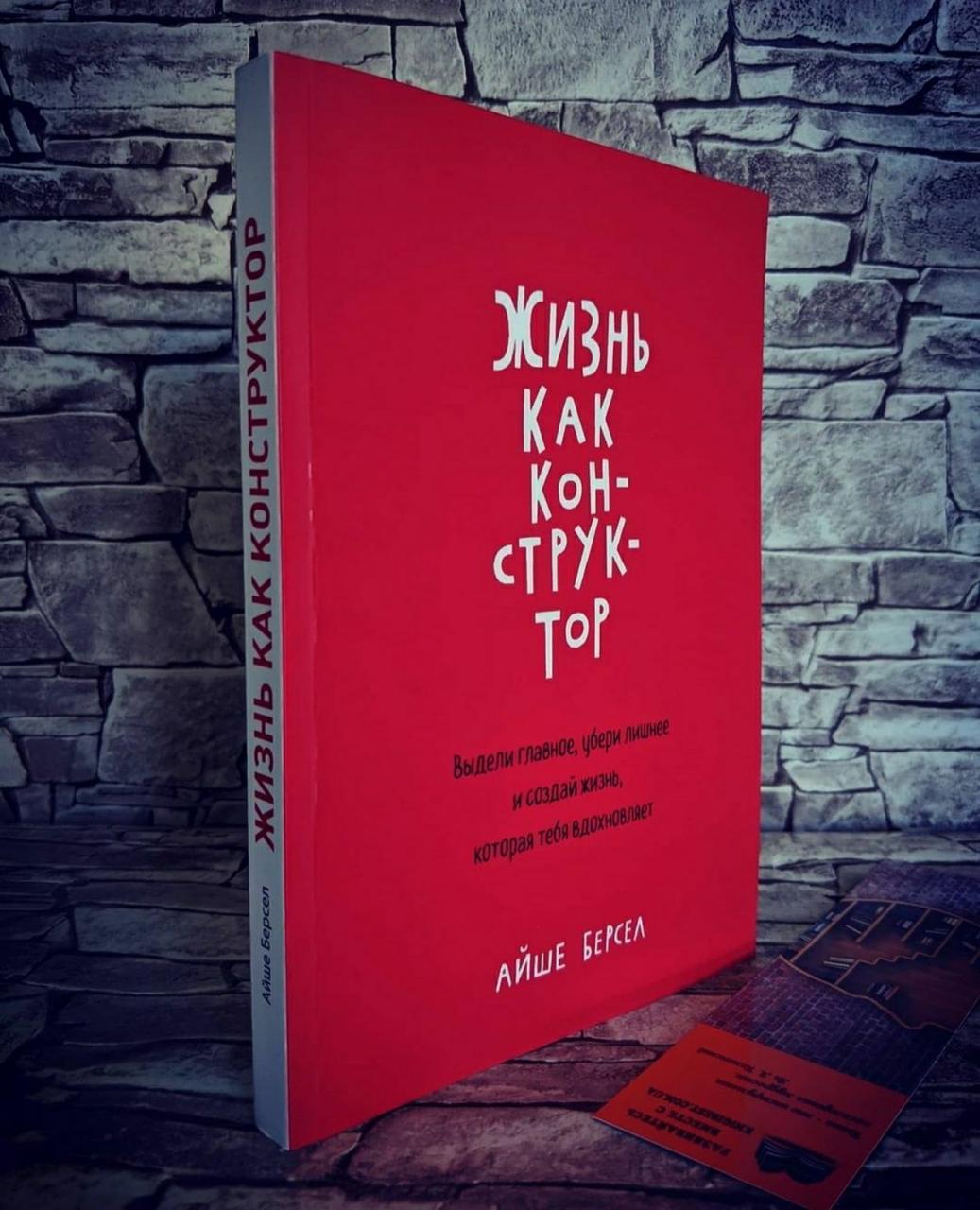 """Книга """"Жизнь как конструктор. Выдели главное, убери лишнее и создай жизнь, которая тебя вдохновляет"""" А.Берсел"""