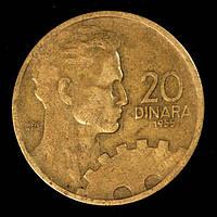 Монета Югославии 20 динар 1955 г., фото 1