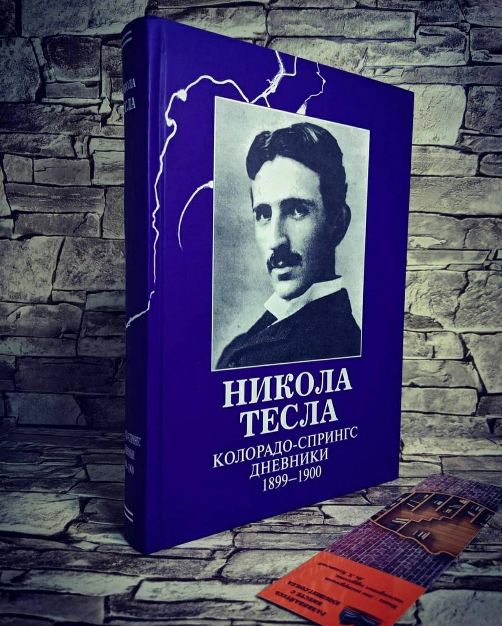 "Книга ""Статьи"" Никола Тесла"