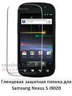 Глянцевая защитная пленка для Samsung i9020 Nexus S