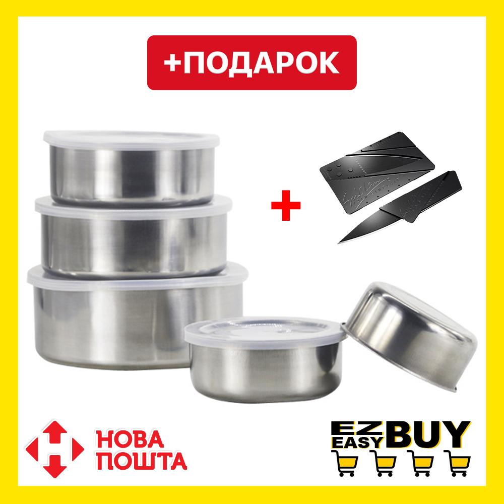 Набор пищевых контейнеров 5 шт. Protect Fresh Box, судки для еды, пищевые емкости с крышкой