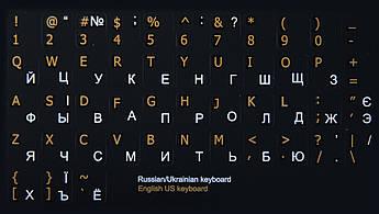 Наклейки для клавіатури (непрозорі:UA,RU) чорні, кирилиця (код 13348)