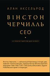 Книга Вінстон Черчилль, СЕО. 25 уроків лідерства для бізнесу. Автор - Алан Аксельрод  (BookChef)