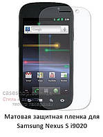 Матовая защитная пленка для Samsung i9020 Nexus S