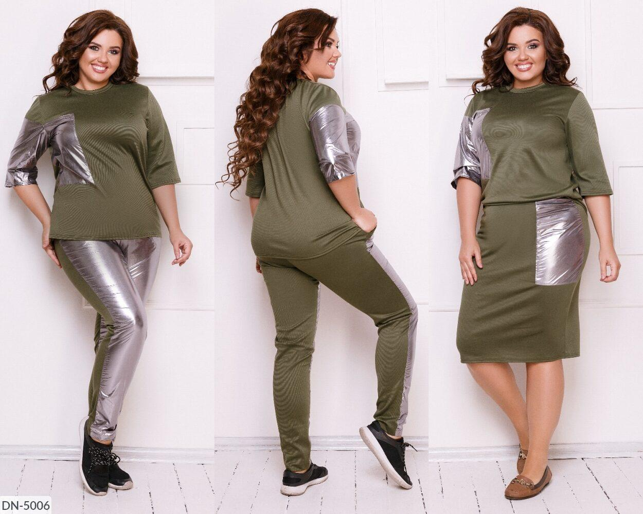 Костюм тройка с брюками и юбкой женский (Батал)